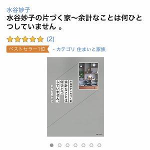 Amazonの「住まいと家族」カテゴリにて、ベストセラー1位を獲得いたしました!