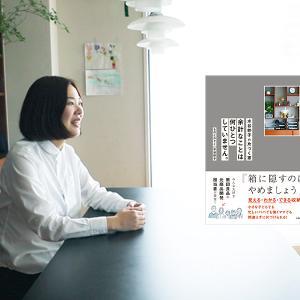 重版記念!8/9(日)21時〜本の購入者様限定イベントを行います!