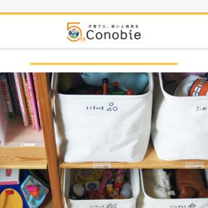 Conobie[コノビー]さんの記事が公開されました!