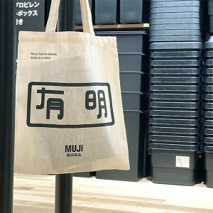 12月3日グランドオープンの無印良品「東京有明」関係者内覧会に行ってきました!