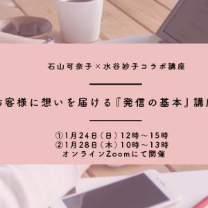 【起業している方向け】発信講座を行います!