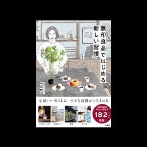 7/14(水)発売!無印良品ではじめる新しい習慣