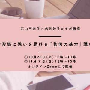 発信の基本講座、10/26&11/7開催!