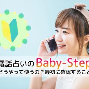 初心者のあなたに贈る電話占いのBaby-Step~電話占いはどうやって使うの?