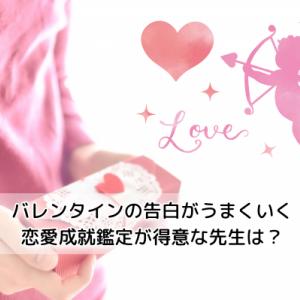 バレンタイン告白を成功へ!恋愛成就アドバイスが得意な占い師5選@電話占い