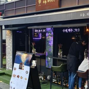 ワインのお店でトリビーする♪・・・オヌルワインハンジャン@ソウル・合井
