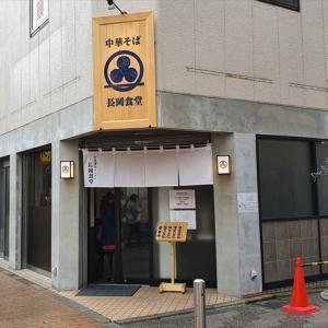 人気も納得の美味しいラーメン♪・・・長岡食堂@東京・町田