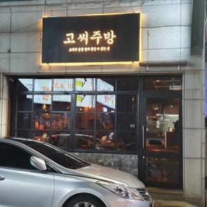 韓国版洋風居酒屋で海鮮料理を堪能♪・・・コッシ酒房@水原・霊通
