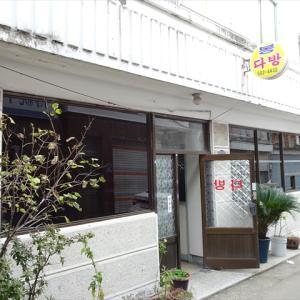 レトロな茶房(タバン)でまったりと♪・・・マチノアルキ(4)@仁川・富平