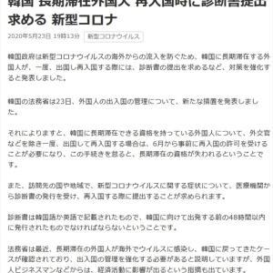 更にハードルが上がる・・・在韓外国人の再入国許可と診断書の提出が必須に!