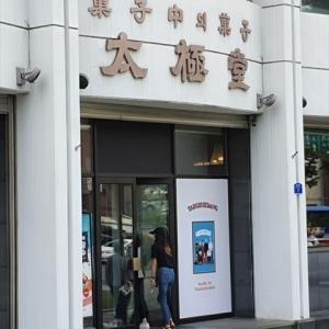 おやつは老舗のパン屋で・・・太極堂@ソウル・東大入口