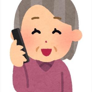 電話で密なコミュニケーション!