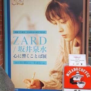ZARD/坂井泉水・心に響くことば展