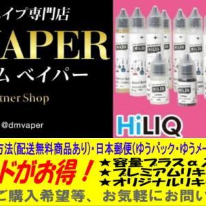 DMVAPERクリスマスイベント2019★オススメの商品