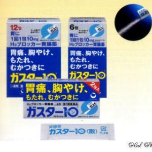 【まじかwww】薬局にあるガスター10投与の有無で有意に治療効果