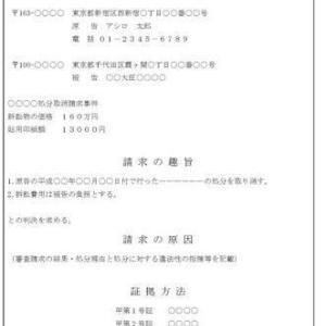 【衝撃】名誉毀損の書き込み 電話番号情報開示へ