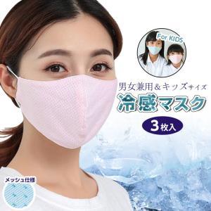 【3分で読める】冷感タイプ500円以内洗えるコスパマスク