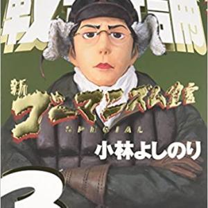 ☆★☆★「コロナは単なる風邪」発言の小林よしのり、主催イベントで検温&マスク推奨  !!