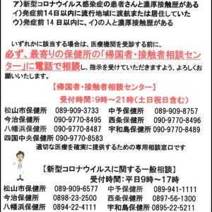 """【愛媛】コロナ感染者""""の氏名、顔写真入りのビラ置かれる"""