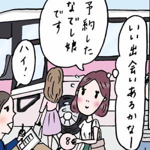 """【婚活】婚活女子の""""普通の人""""の定義とは?"""