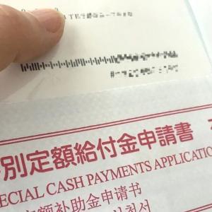 【給付金】緊急事態宣言が出された地域 10万円の給付金再度必要?