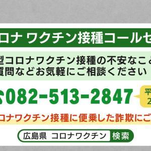 【悲報】広島市の大規模接種会場、2日で4000人枠に予約3人!!