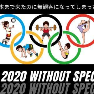 【オリンピック】「やっぱり有観客開催」に現実味?