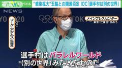 """☆★☆感染拡大と五輪""""無関係""""…IOC「選手村は別世界」"""