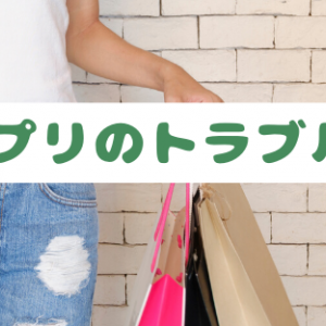 フリマアプリのトラブル解決法【出品者側】