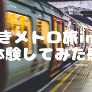 「謎解きメトロ旅in大阪」やってみた感想♪