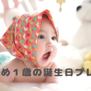 予算別◇おすすめ1歳の誕生日プレゼント