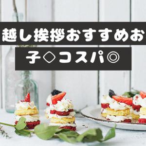 引越しの挨拶におすすめお菓子◇500円から