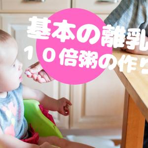 基本の離乳食◇10倍粥の作り方