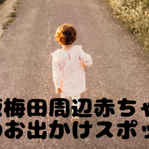 大阪梅田周辺赤ちゃんとのお出かけスポット◇0歳~1歳