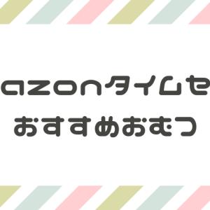Amazonタイムセール祭りおすすめ品【2020年9月】