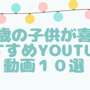1歳の子供が喜ぶおすすめYOUTUBE動画10選