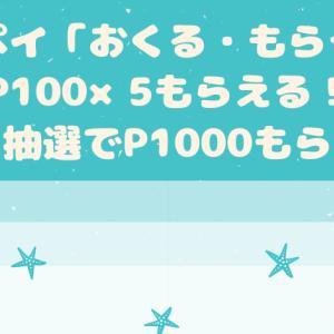 メルペイ「おくる・もらう」でP100×5もらえる!さらに抽選でP1000もらえる!