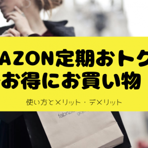「Amazon定期おトク便」でお得にお買い物!使い方とメリット・デメリット