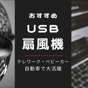 USB扇風機おすすめ購入品紹介!テレワークやベビーカーを涼しく快適に♪