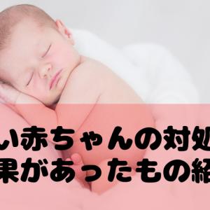寝ない赤ちゃんへの対処法!【本当に効果があったものを紹介】