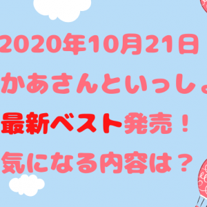 2020年10月21日おかあさんといっしょ最新ベスト発売!気になる内容は?