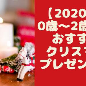 【2020年】0歳~2歳向けおすすめクリスマスプレゼント!女の子も男の子も喜ぶこと間違いなし
