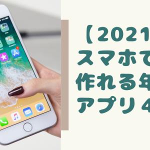【2021年版】スマホで作れる年賀状アプリ4選!料金など徹底比較!