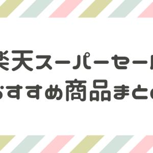 【2020年12月4日から】楽天スーパーセールおすすめ商品