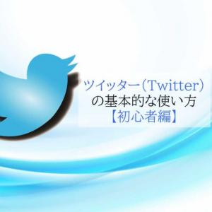 ツイッター(Twitter)の基本的な使い方【初心者編】