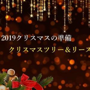 2019クリスマスの準備クリスマスツリー&リース