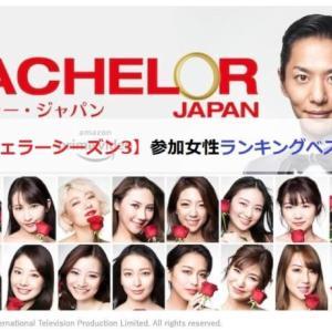 【バチェラーシーズン3】参加女性ランキングベスト5
