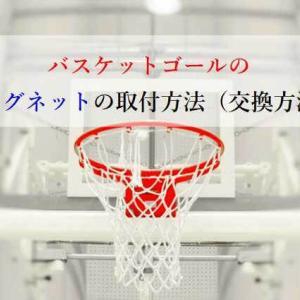 バスケットゴールのリングネットの取付方法(交換方法)