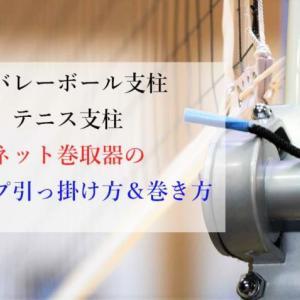 バレーボール【テニス】支柱のネット巻取器のロープ引っ掛け方&巻き方