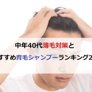 40代!薄毛対策と【おすすめ育毛シャンプーランキング2019】
